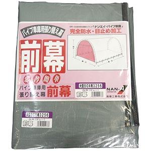 【送料無料!】南榮工業 前幕 ベース車庫大型BOX用(3256UGR) 車庫用前幕