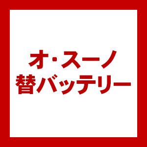 【送料無料!】ササキコーポレーション オスーノ 替バッテリー 電動ラッセル除雪機、オ・スーノ用オプションです。