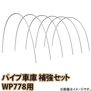 【送料無料!】南栄工業 パイプ車庫 補強セット WP778用パイプ車庫 雪・大雨・強風などの対策に。