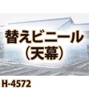 【送料無料!】南栄工業 菜園ハウス 替えビニール 天幕 H-4572用破れた場合の替えビニール