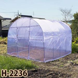 【送料無料!】南栄工業 菜園ハウス H-2236育苗ハウス・雨よけハウス・促成・抑制栽培にどうぞ