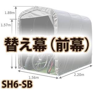 【送料無料!】南栄工業 サイクルハウス 替え幕 前幕 SH6-SB用使い方色々、組立簡単!!