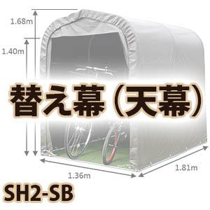 【送料無料!】南栄工業 サイクルハウス 替え幕 天幕 SH2-SB用使い方色々、組立簡単!!