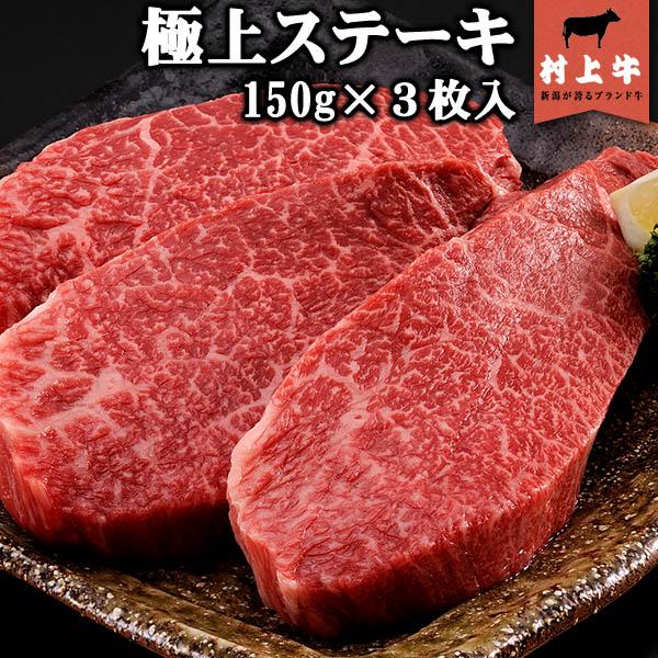 【送料無料!】【数量限定】村上牛 極上ステーキ(150g)×3枚入り 名店「鉄板ステーキ三田」の味をご家庭で。