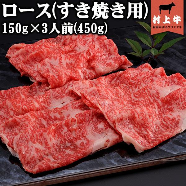 【楽天市場】【送料無料!】【数量限定】村上牛 ロース ...