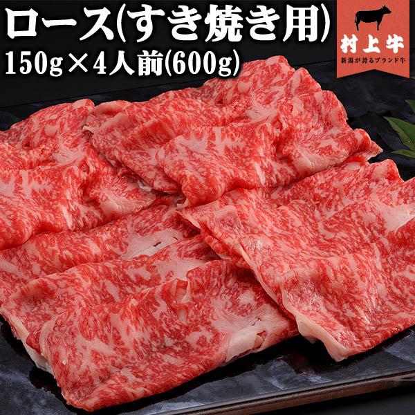 【送料無料!】【数量限定】村上牛 ロースすき焼き用(150g)×4人前(600g) 名店「鉄板ステーキ三田」の味をご家庭で。