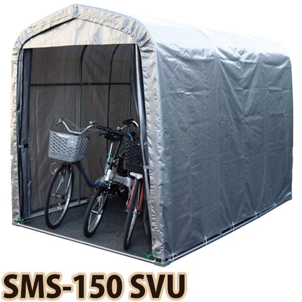 【送料無料!】南栄工業 マルチスペース SMS-150 SVUUV加工の天幕シート使用。
