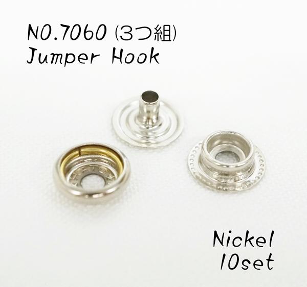 3つ組 コンチョ用 1着でも送料無料 NO.7060 10個入り 入手困難 ジャンパーホック ニッケル