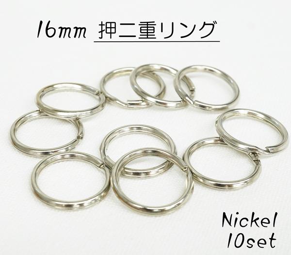 一部予約 16mm 押二重リング 10個入り ニッケル OUTLET SALE