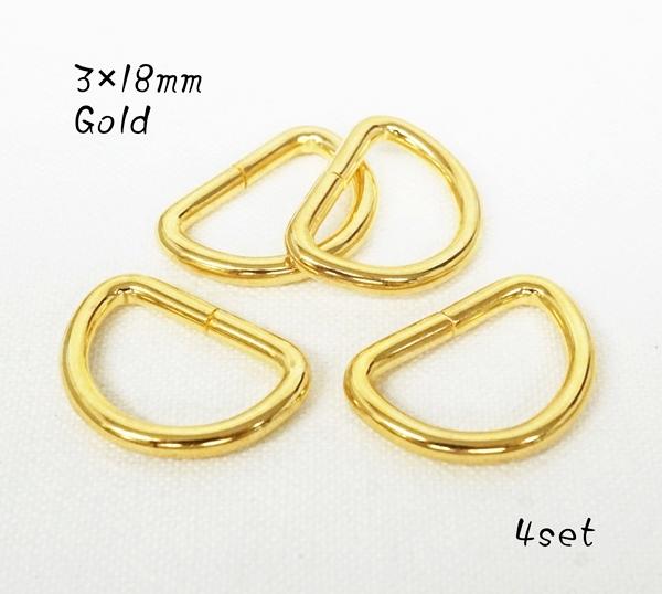 3×18mm Dカン ゴールド 4個入り やや薄めの金色です 激安☆超特価 気質アップ