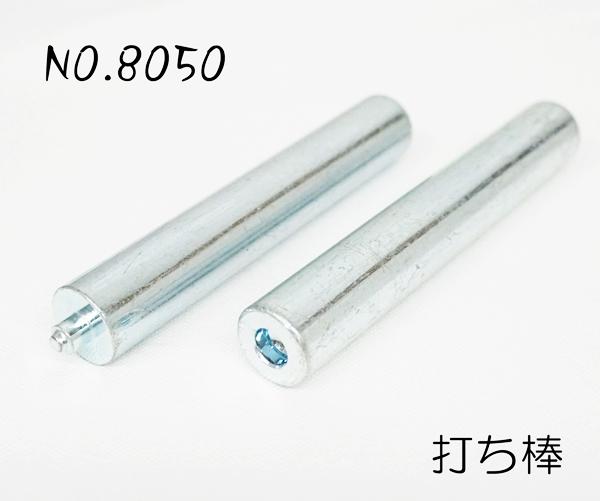 NO.8050 バネホック用 純正打ち棒 セール価格 ショップ