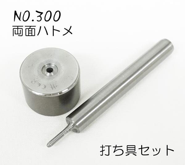 NO.300 セール特別価格 特価 両面ハトメ用 手打ち具セット
