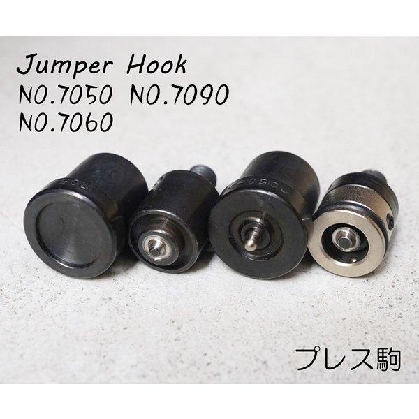 ジャンパーホック HATO NO.7050 直営限定アウトレット NO.7060 大放出セール プレス駒 標準4ツ組用 純正 NO.7090