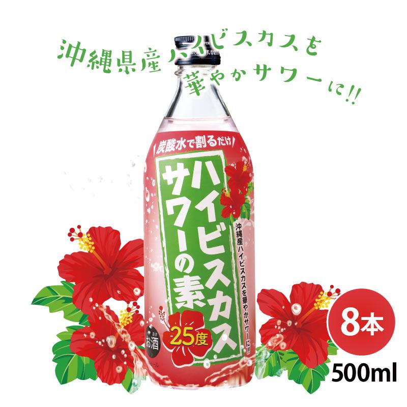 南国沖縄のハイビスカスからエキスを抽出し 花の蜜を思わせる華やかな香りと優しい甘みが楽しめるサワーの素に 炭酸を注ぐと甘い香りが広がり 素敵なリラックスタイムに変わる リキュール サワー ハイビスカスを華やかサワーに ハイビスカスサワーの素 500ml 8本 人気海外一番 久米仙 サワーの素 25度 大注目 泡盛 チューハイ 家飲み 沖縄