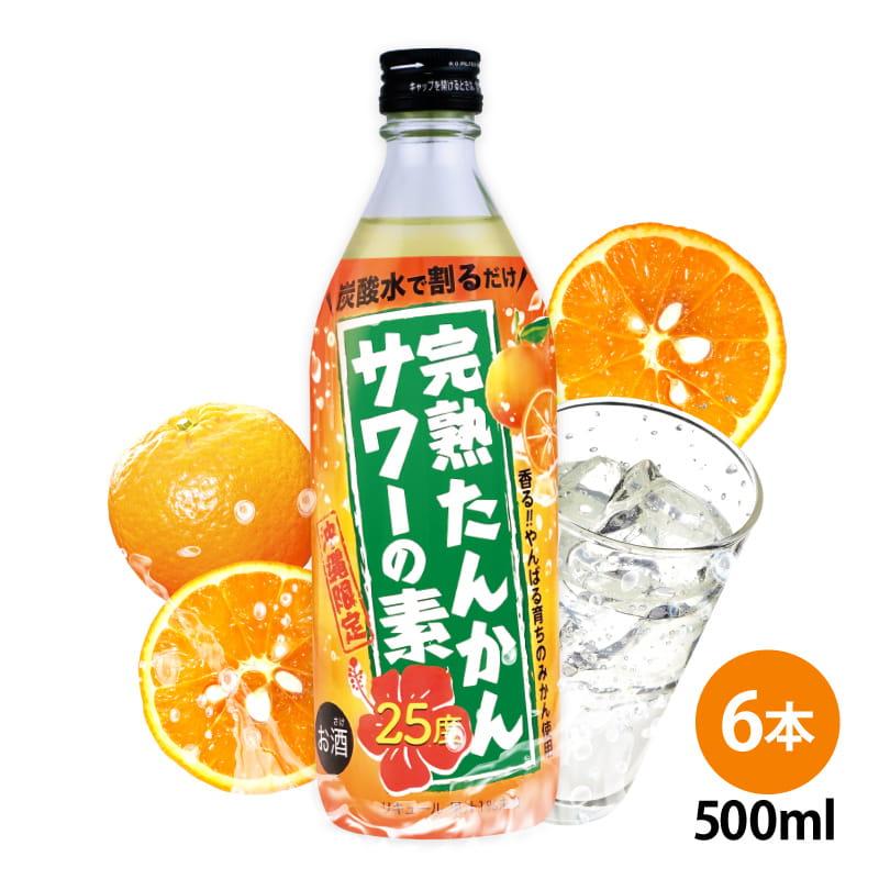グラスに氷を入れ 炭酸水で割るだけで たんかんサワーが完成 爽やかな柑橘の香りとフレッシュな香りとほどよい甘みをスッキリ楽しめます 通常便なら送料無料 リキュール 完熟たんかんサワーの素 500ml 25度 6本 リラックスタイムにどうぞ 久米仙 たんかん サワー 癒しの柑橘アロマが美味い 泡盛 炭酸で割るだけで手軽にジューシーなたんかんサワーが完成 沖縄 品質保証 家飲み