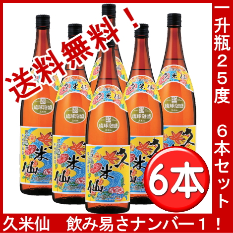 For food and beverage stores like goodwill kumejima no kumesen distillery posters set 1 sake bottles of 25 degrees 6