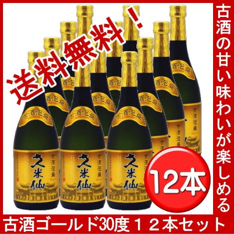 12 noren set Sen Kume old liquor gold 30 degrees sets for restaurant