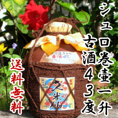 Brewers directly from kumejima no kumesen 一升瓶 Palm volume pot awamori aged 43 degrees 10P13oct13_b
