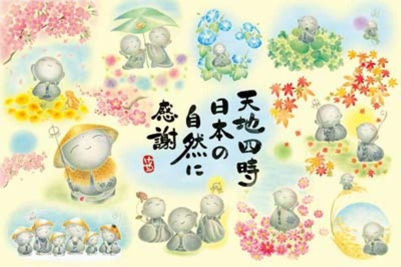 1000ピースジグソーパズル 天地四時(てんちしいじ)(恵雪) 《廃番商品》