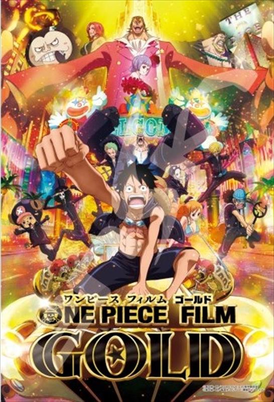 【※入荷時よりパッケージにへこみ有り】1000ピースジグソーパズル ワンピース ONE PIECE FILM GOLD 《廃番商品》