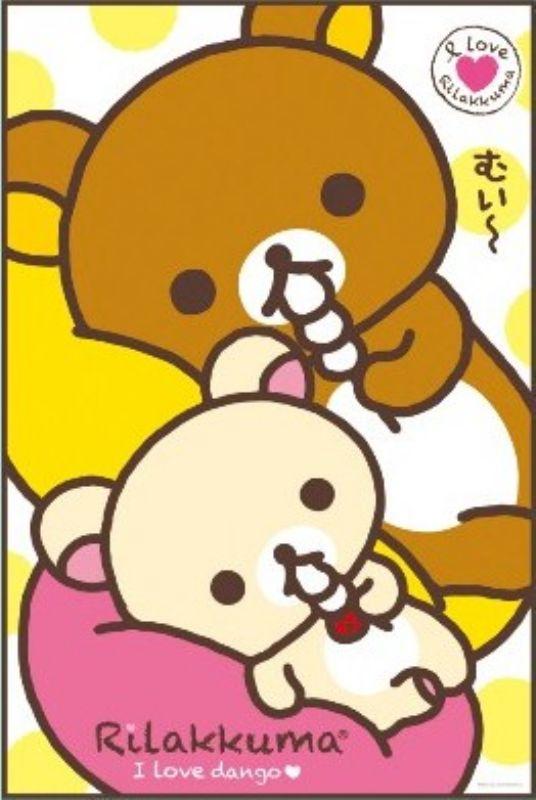 【引上品】1000ピースジグソーパズル リラックマ I Love Rilakkuma 《廃番商品》