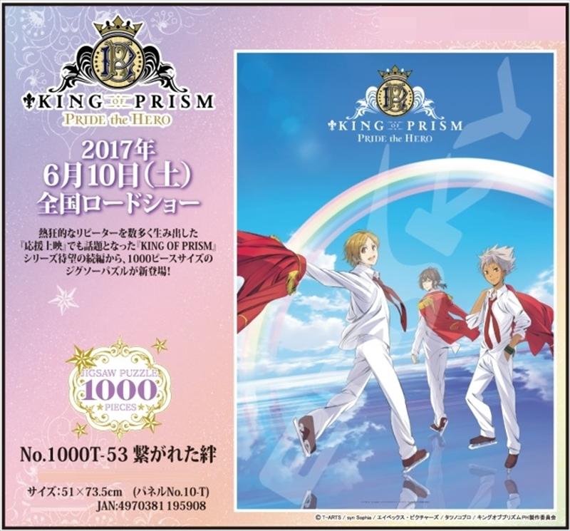 1000ピースジグソーパズル KING OF PRISM -PRIDE the HERO- 繋がれた絆 《廃番商品》