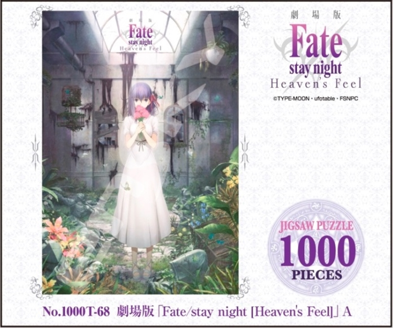 1000ピースジグソーパズル 劇場版「Fate/stay night[Heaven's Feel]」A 《廃番商品》