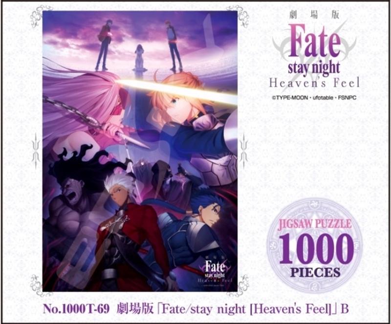 1000ピースジグソーパズル 劇場版「Fate/stay night[Heaven's Feel]」B 《廃番商品》