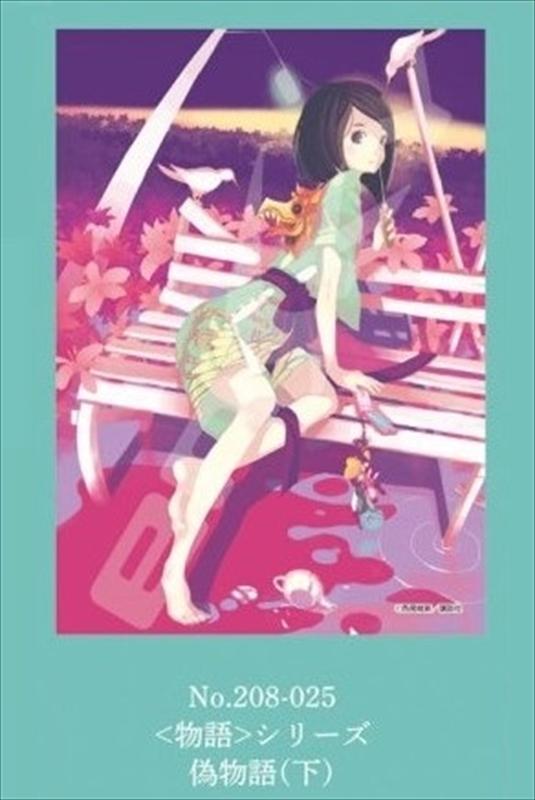 208スモールピースジグソーパズル 〈物語〉シリーズ(西尾維新大辞展) 偽物語(下) 《廃番商品》