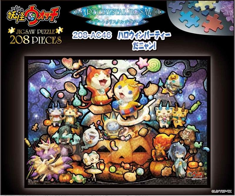 楽天市場アートクリスタル208スモールピースジグソーパズル 妖怪