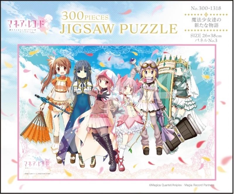 300ピースジグソーパズル マギアレコード 魔法少女達の新たな物語 《廃番商品》