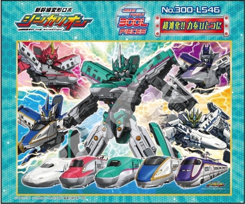 300ラージピースジグソーパズル 新幹線変形ロボ シンカリオン 超進化!!力をひとつに 《廃番商品》