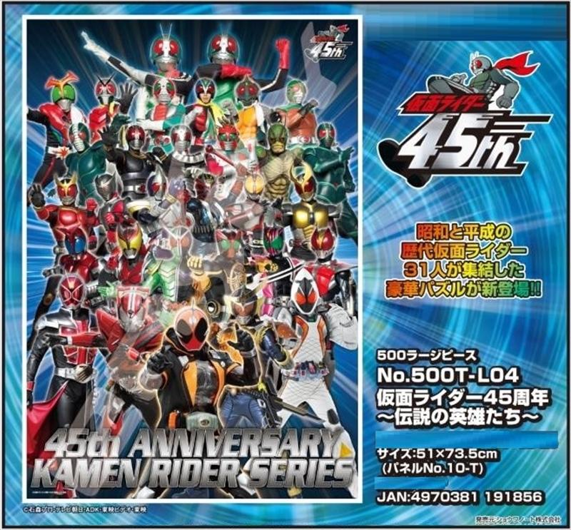 500ラージピースジグソーパズル 仮面ライダー45周年~伝説の英雄たち~ 《廃番商品》