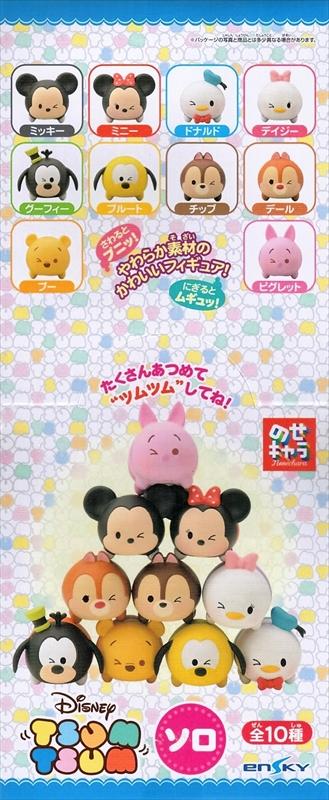 ディズニーツムツム のせキャラ ソロ(10個入り BOX販売)