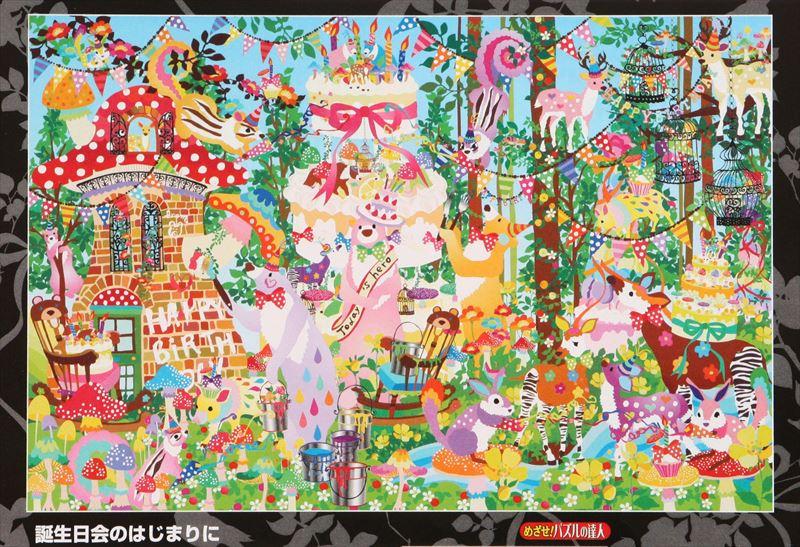 1000ピースジグソーパズル 誕生会のはじまりに(ホラグチカヨ) 《廃番商品》