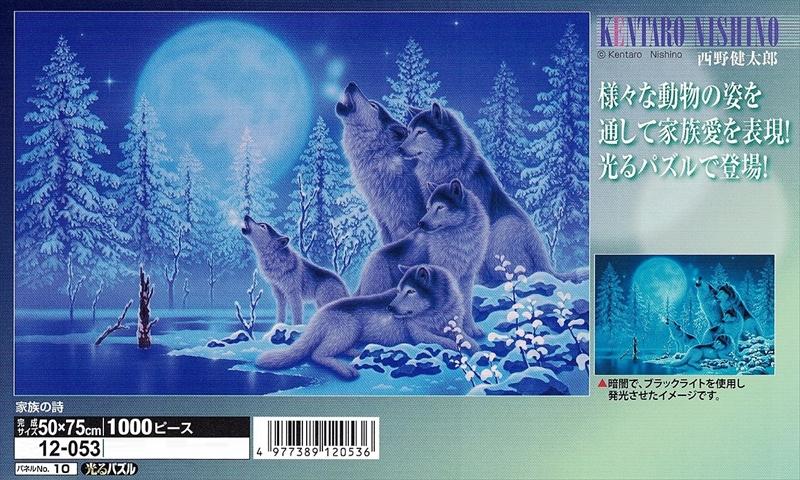 1000ピースジグソーパズル 家族の詩(西野健太郎) 《廃番商品》