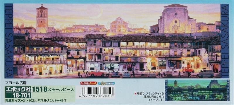 1518スモールピースジグソーパズル マヨール広場(笹倉鉄平) 《廃番商品》