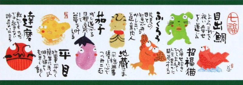 420スモールピースジグソーパズル 開運七福(安川眞慈) 《廃番商品》