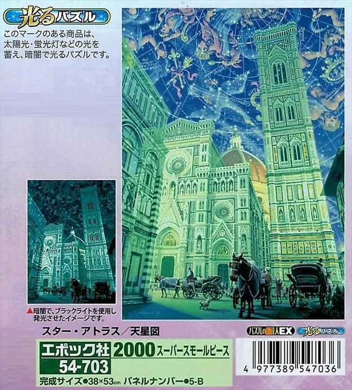 2000スモールピースジグソーパズル スターアトラス/天星図(笹倉鉄平) 《廃番商品》