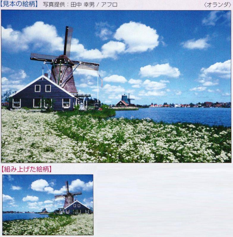 1000ピースジグソーパズル 花咲く風車の村-オランダ 《廃番商品》