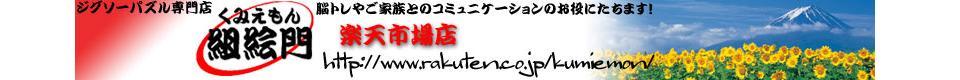 組絵門(くみえもん):ジグソーパズルで脳トレしよう!家族みんなで協力してやるのもオススメ!