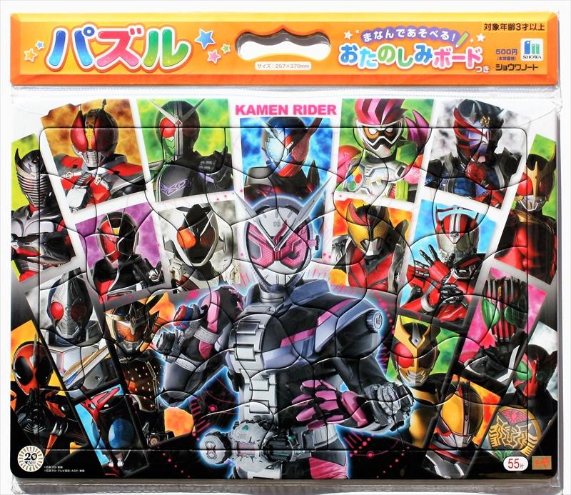 Board puzzle 55 pieces B4 puzzle Heisei Kamen Rider 01 (with the fun board)