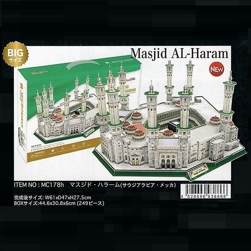 Three-dimensional puzzle 3D パズルマスジド ハラーム (Saudi Arabia Mecca)