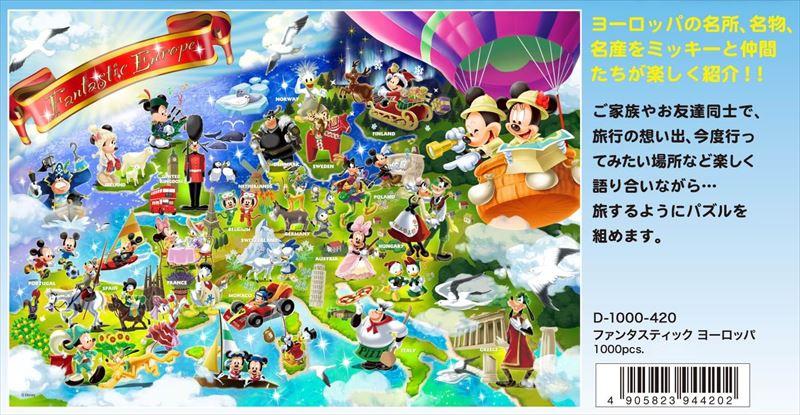 1000ピースジグソーパズル ファンタスティックヨーロッパ 《廃番商品》