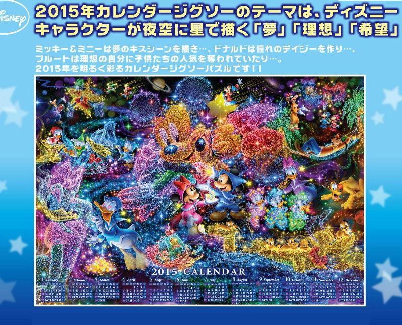 1000ピースジグソーパズル 星空に願いを・・・(2015年カレンダージグソーパズル) 《廃番商品》
