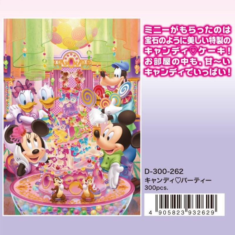 300ピースジグソーパズル キャンディー♥パーティー 《廃番商品》