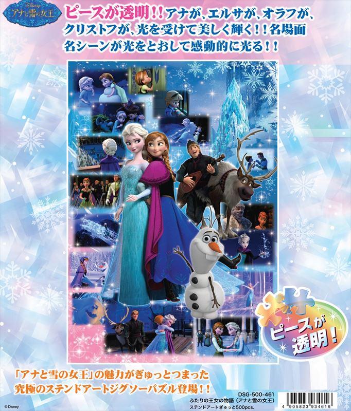 Tenyo Jigsaw Puzzle DSG-500-461 Disney Frozen 500 Pieces