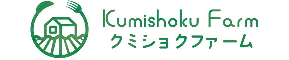 クミショクファーム:鹿児島くみあい食品が運営する通販サイトです。