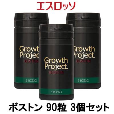 エスロッソ growth Project ボストン 90粒 3個セット『5』【 送料無料 】※北海道・沖縄除く