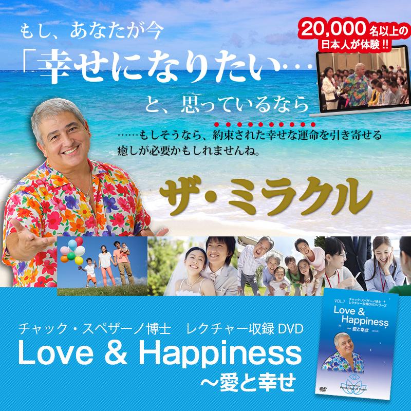 【 宅配便 送料無料 】ビジョン 心理学 チャックスペザーノ博士 レクチャー 収録 DVD 「Love&Happiness」 【CID:s0001】【発送日:2営業日以内(土日祝除く)】